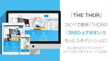 【コピペだけ!】THE THORのSNSシェアボタンをカスタマイズ!