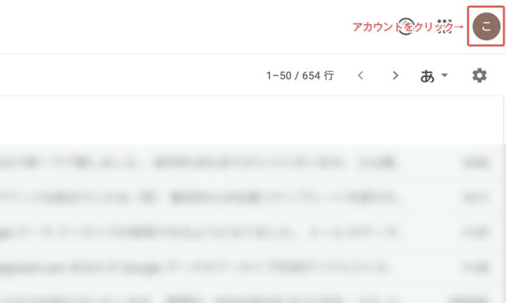 Gmailの受信画面