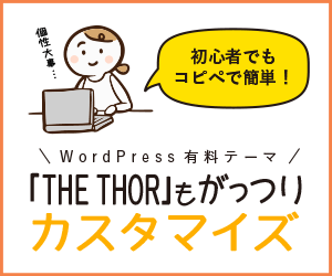 THE THORカスタマイズ