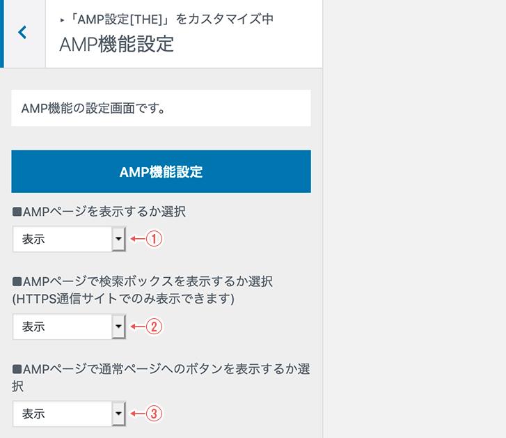 AMP機能設定