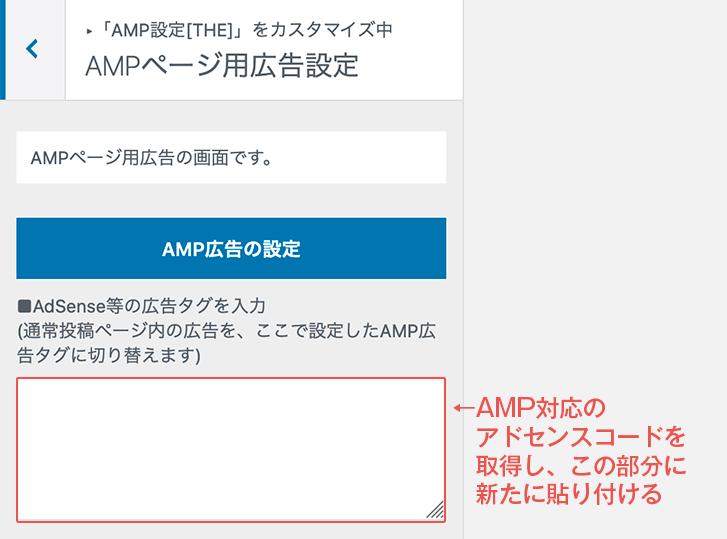 AMP広告の設定