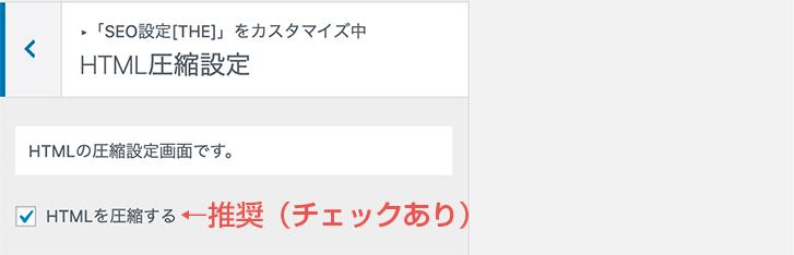 HTML圧縮設定