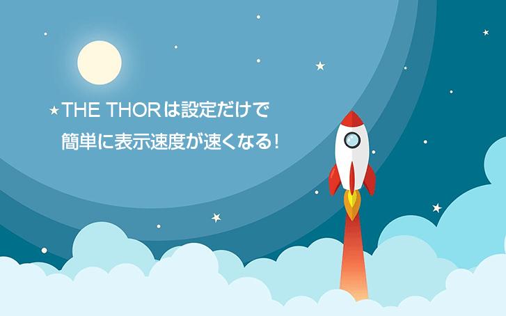 【THE THOR】サイトの表示速度を速くする方法