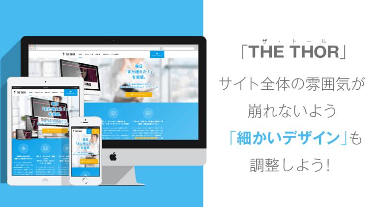 【コピペだけ!】THE THORのプロフィールをカスタマイズ!