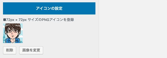 PWAアイコン設定