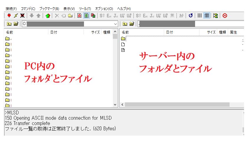 ファイル転送ソフト「FFFTP」のダウンロードからインストール設定までを解説
