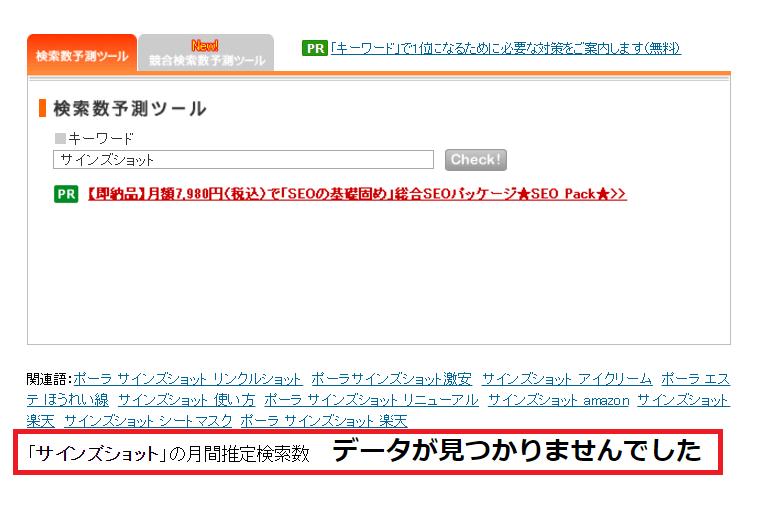 サインズショットの検索ボリューム数