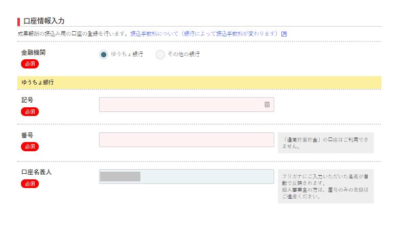A8ネットへの登録方法と手順
