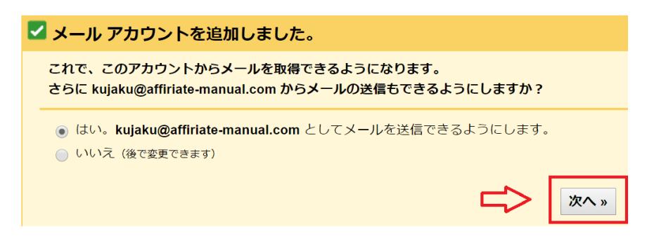 メール アカウントを追加完了画面