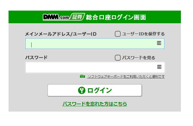 自己アフィリエイト「DMM FX」へのログイン