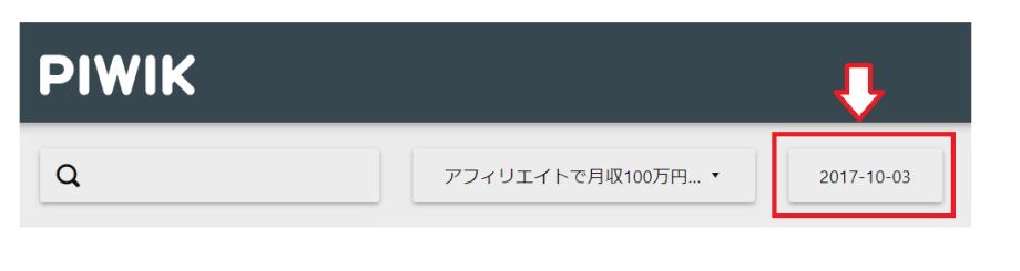 piwikアクセスデータの日時指定