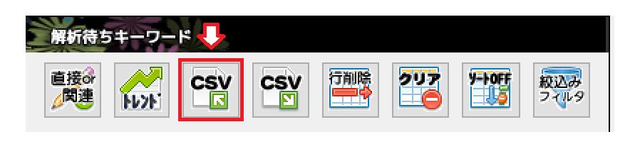 検索待ちキーワードのCSVを読み込むアイコンをクリック