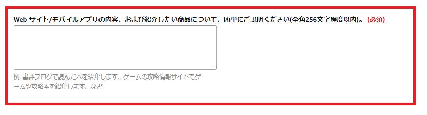 Amazonアソシエイトに申し込みをする際のサイト登録の情報