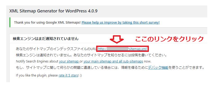 サイトマップのインデックスファイルのURLをクリック