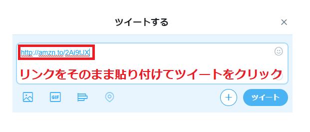 短縮URLをそのままTwitterに貼り付ける