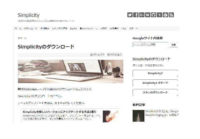 WordPressのおすすめ無料テーマ(テンプレート)「Simplicity」