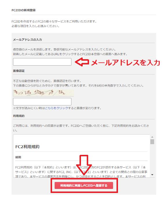 FC2IDの新規登録