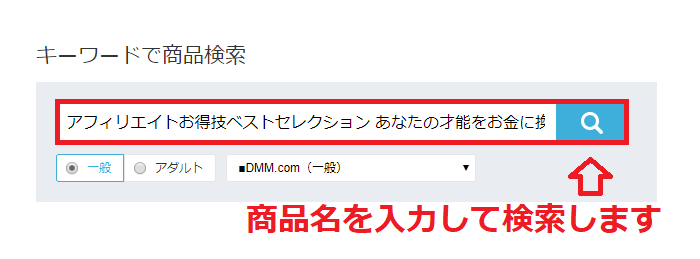 DMMアフィリエイトのキーワードで商品検索