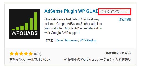 WP QUADSのインストール