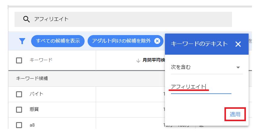 月間平均検索ボリュームの多い順に並び替えるには?