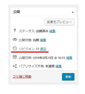 WordPressで「接続が切断されました~」というエラーが頻繁に出る時の対処法