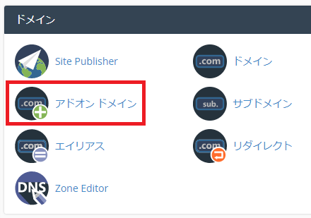 mixhostで新しく取得したドメインを追加する