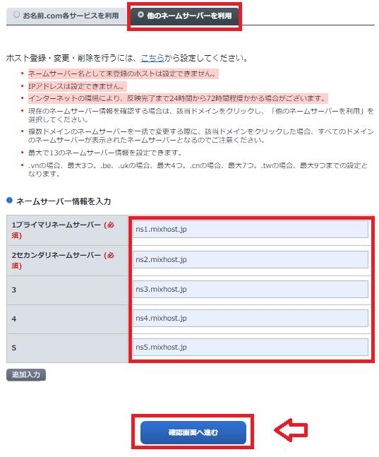 独自ドメインの取得とネームサーバーの設定