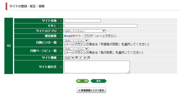 A8ネットの使い方5:複数サイトの登録方法