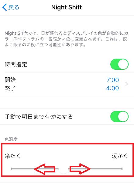設定 カット ブルー iphone ライト