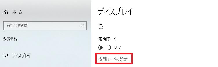 PCのモニターをブルーライトカットにする設定:夜間モードの詳細設定