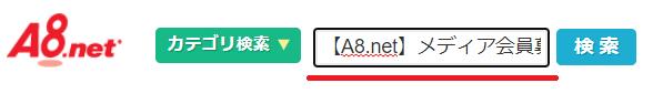A8ネットの会員登録紹介プログラムと提携する方法を解説