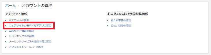 Amazonアソシエイトで複数のサイト(ブログ)を追加登録する方法は?