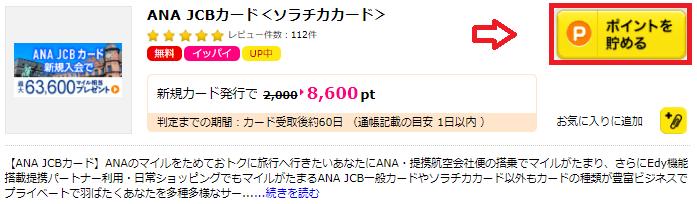 ANA JCBカード(ソラチカカード)の発行を自己アフィリ経由で申し込む方法は?