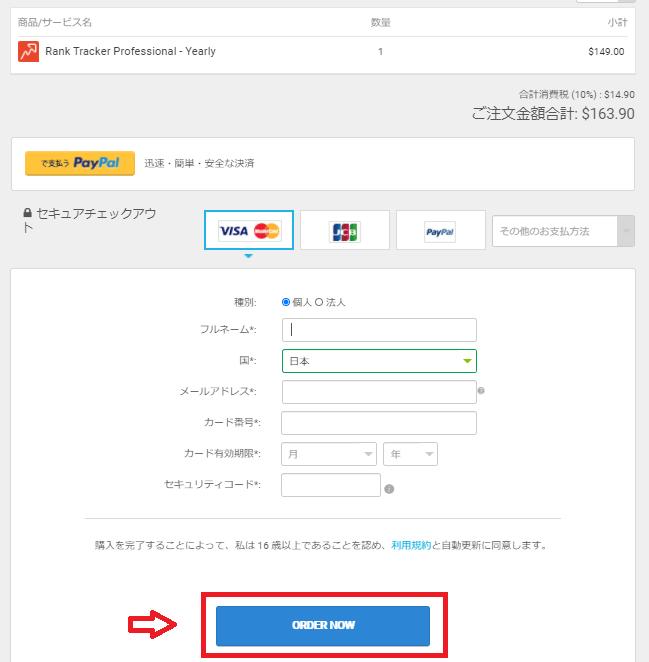 RankTracker(ランクトラッカー)の有料版の購入方法