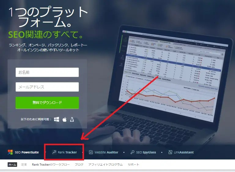 RankTracker(ランクトラッカー)への登録方法