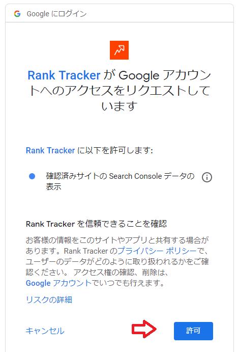 RankTracker(ランクトラッカー)の初期設定方法