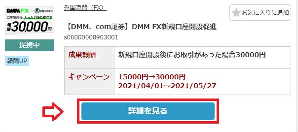 DMM FXの口座開設をポイントサイト(セルフバック)で申し込む方法は?