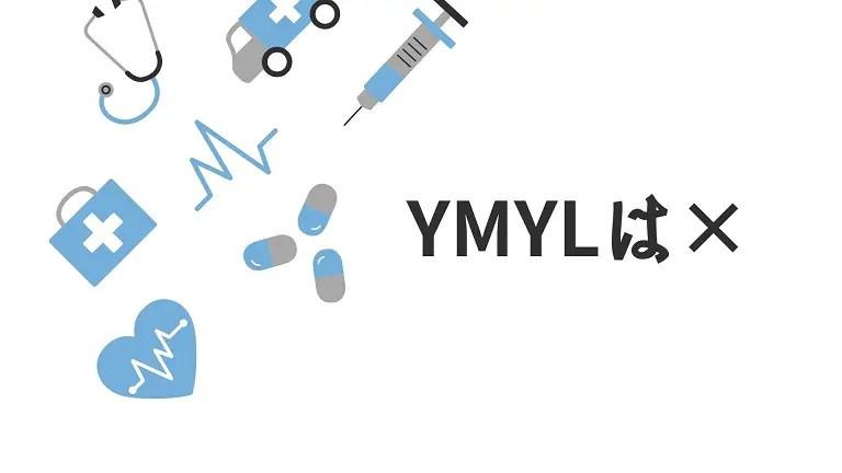 YMYL関連のジャンルは選ばない