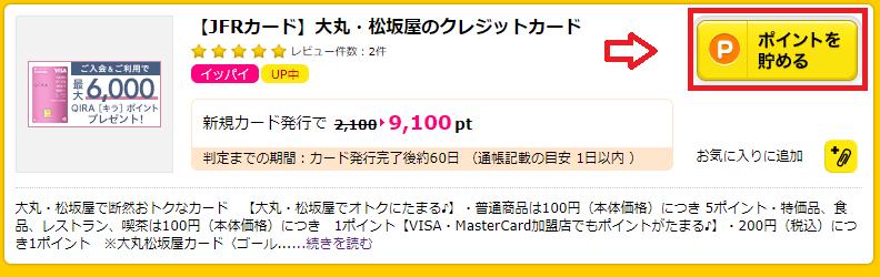 大丸松坂屋カードの発行を自己アフィリエイト経由で申し込む方法は?
