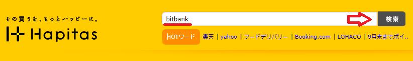 bitbank(ビットバンク)の口座開設をポイントサイト(セルフバック)で申し込む方法は?