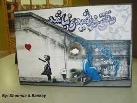 Hassani_Shamsia_Banksy
