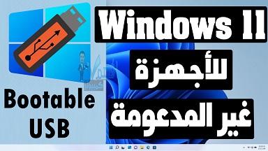 تثبيت ويندوز Windows 11 للأجهزة غير المدعومة بدون TPM 2.0 & Secure Boot