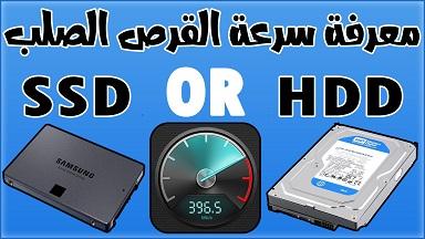 برنامج قياس سرعة الهارد ديسك ومعرفة سرعة القراءة والكتابة SSD OR HDD