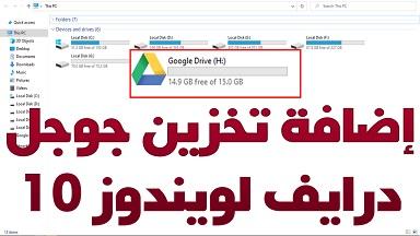 اضافة تخزين جوجل درايف بارتيشن بمدير ملفات ويندوز 10