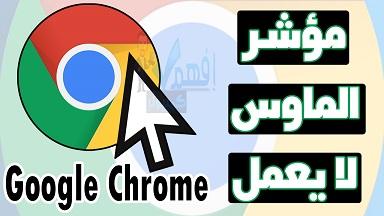 حل مشكلة اختفاء مؤشر الماوس في متصفح جوجل كروم