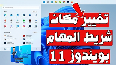 تغيير مكان شريط المهام في ويندوز 11 نقل شريط مهام Windows 11