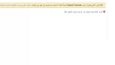 صورة متى تظهر بيانات موقعك فى ادوات مشرفى جوجل Search Console؟