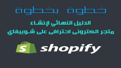 صورة كيفية إنشاء متجر الكترونى على شوبيفاي (Shopify) الدليل النهائي