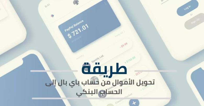 صورة طريقة تحويل الأموال من حساب باي بال إلى الحساب البنكي