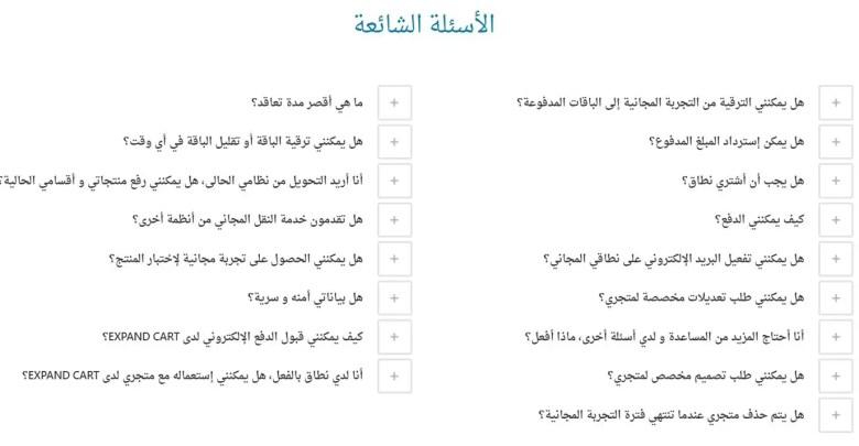 صورة طريقة كتابة صفحة الأسئلة الشائعة FAQ وفوائدها